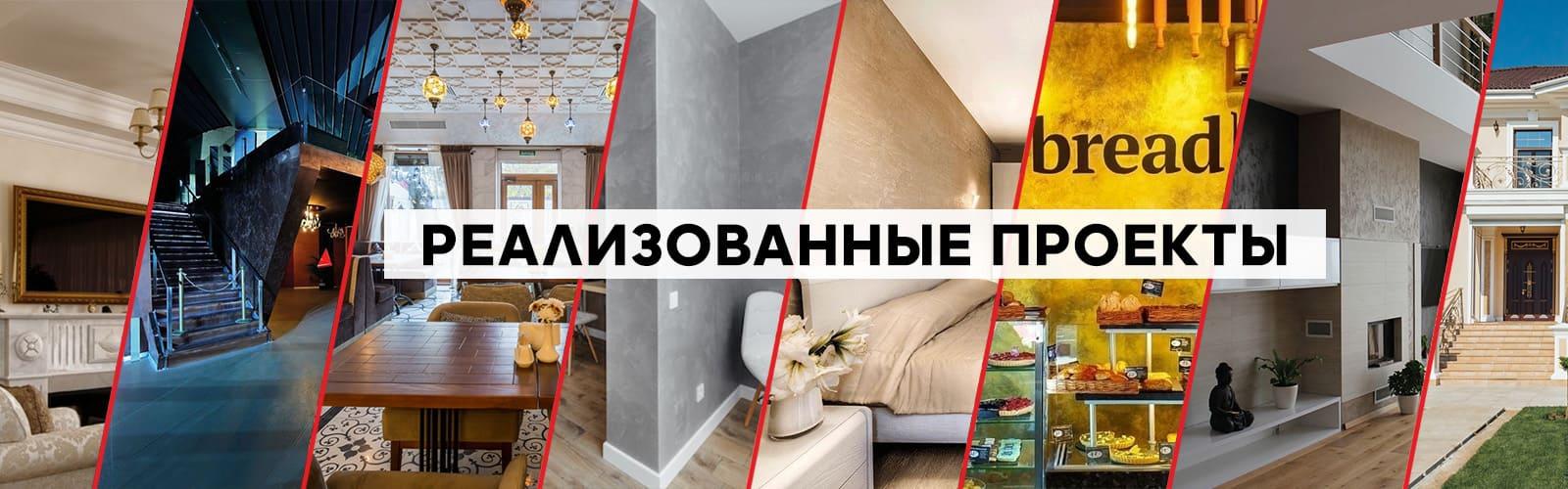 Декоративная штукатурка и покраска стен